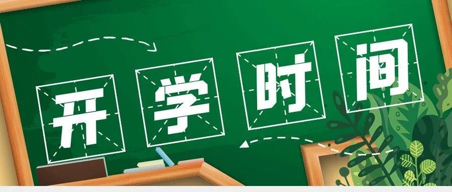 北京等6省市公布开学时间,各地对开学做出了哪些部署?