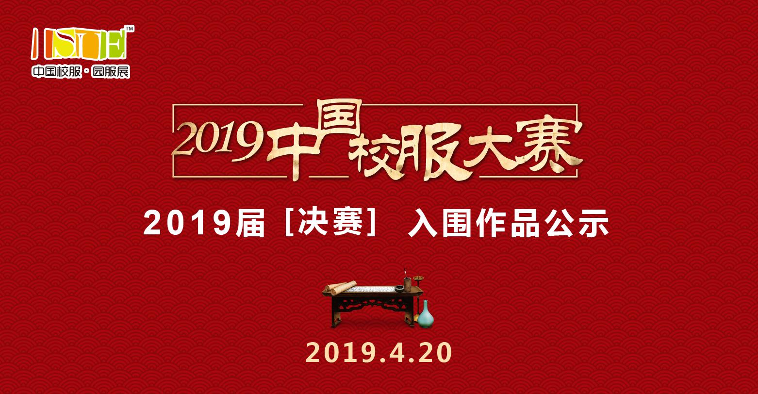 中国校服设计大赛2019届决赛入围作品公示