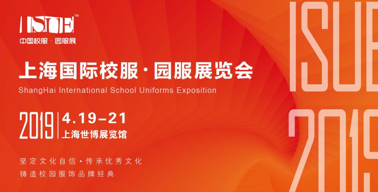 2019上海国际校服•园服展4月隆重登场!公布最全观展指南