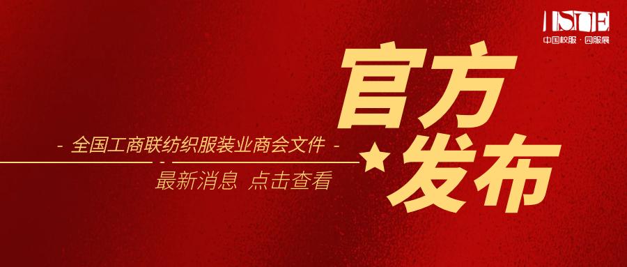 """关于邀请参加""""2021 上海国际校服·园服展""""的函"""