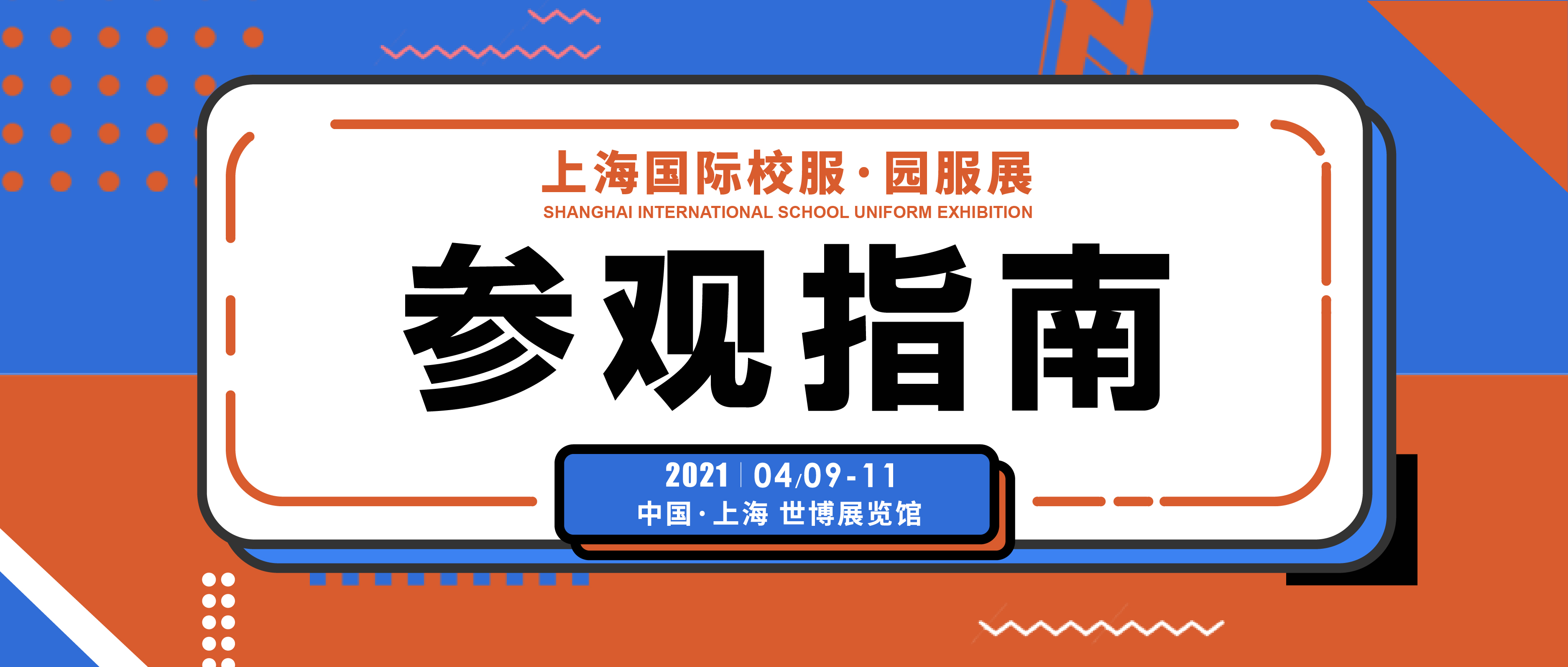 ISUE 2021上海国际校服展 观展攻略 | 开启你的轻松逛展之旅