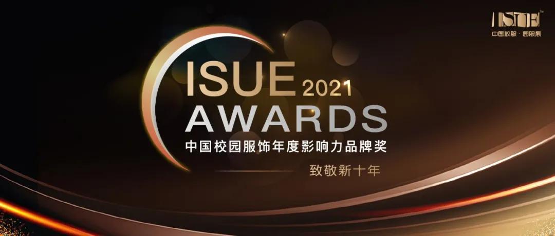 【ISUE AWARDS】300+校服品牌出圈,稳占2021校服展话题流量