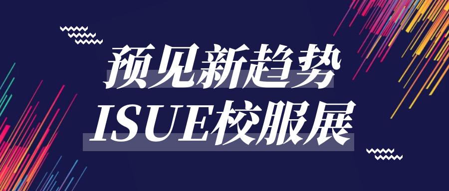 预见未来校服流行趋势,探秘上海国际校服展会新亮点