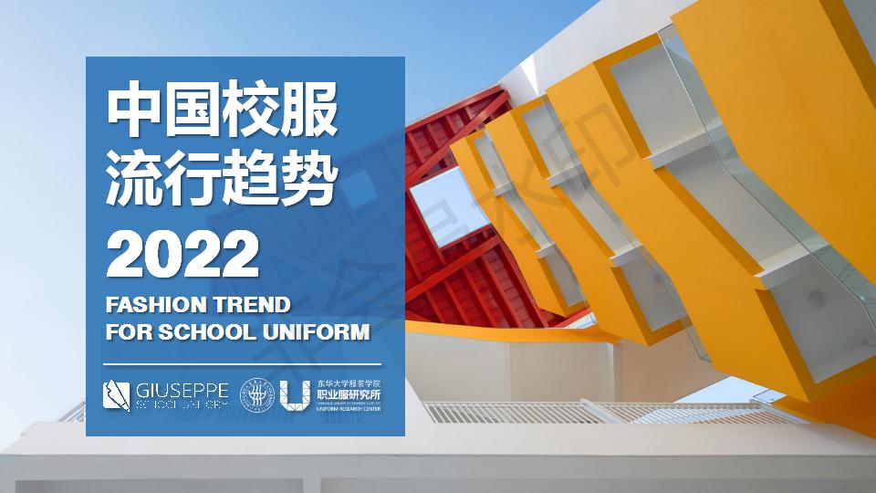 乔治白校服即将发布2022年中国校服流行趋势