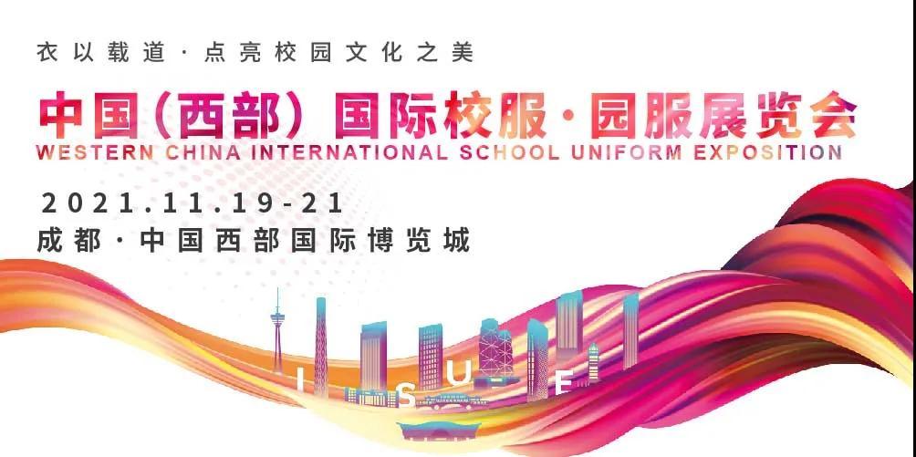 2021西部(成都)校服展启动,即刻预订享8折优惠,东部与西部联动发展