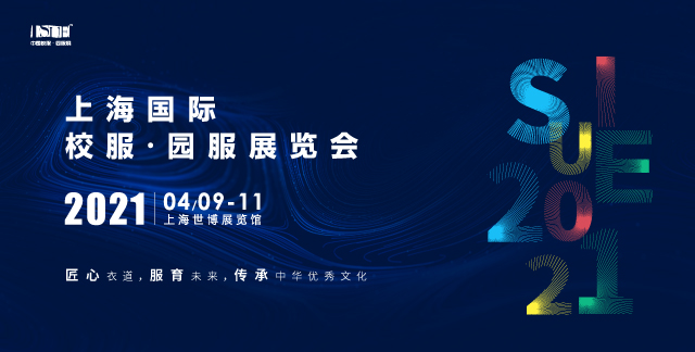 2021上海国际校服·园服展最全参观指南【记得收藏】