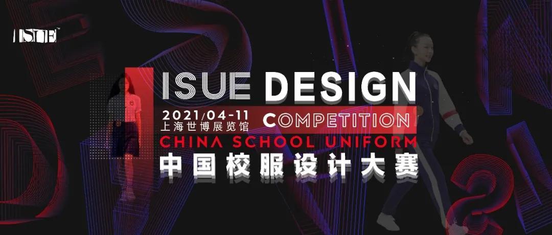 2021中国校服设计大赛·决赛获奖公示