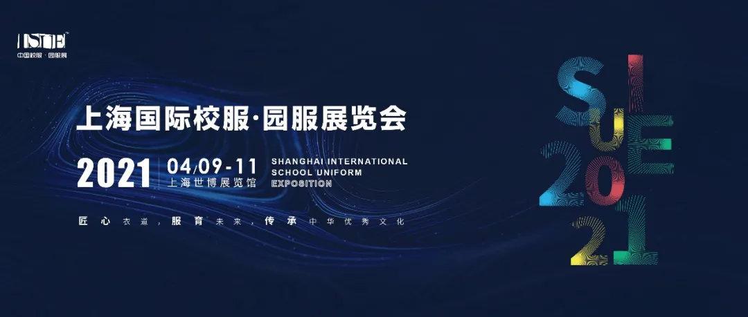 匠心衣道,服育未来 | 2021上海国际校服·园服展圆满落幕!