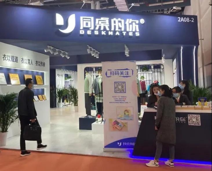 匠心衣道,服育未来 | 同桌的你亮相2021上海国际校服·园服展